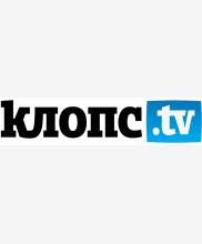 Информационный портал Клопс.TV