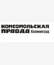 Газета «Комсомольская правда в Калининграде»
