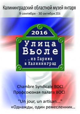 «Улица Вьоле…изПарижа вКалининград»