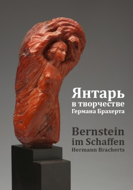 «Янтарь в творчестве Германа Брахерта»