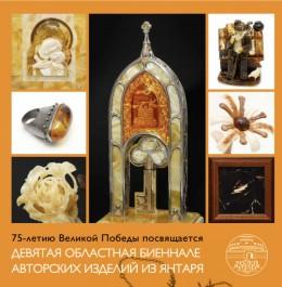 Девятая областная биеннале авторских изделий из янтаря