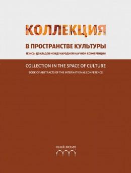 «Коллекция в пространстве культуры»