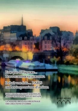 «Еще раз о Париже… Впечатления художника»