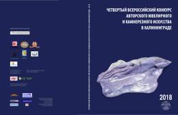 Четвертый всероссийский конкурс авторского ювелирного и камнерезного искусства в Калининграде