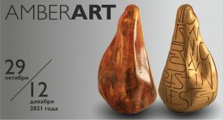 Выставка «AmberArt»