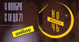 «Ночь искусств online»